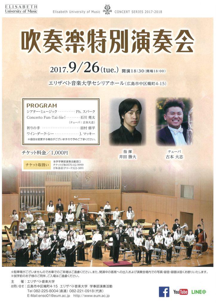 エリザベト音楽大学コンサートシリーズ 吹奏楽特別演奏会