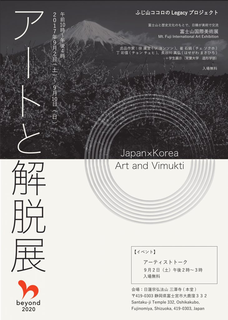 富士山国際美術展 Mt. Fuji International Art Exhibition Japan×Korea『アートと解脱』展 Art and Vimukti