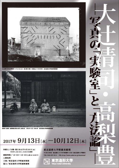 大辻清司・高梨豊 ― 写真の「実験室」と「方法論」―