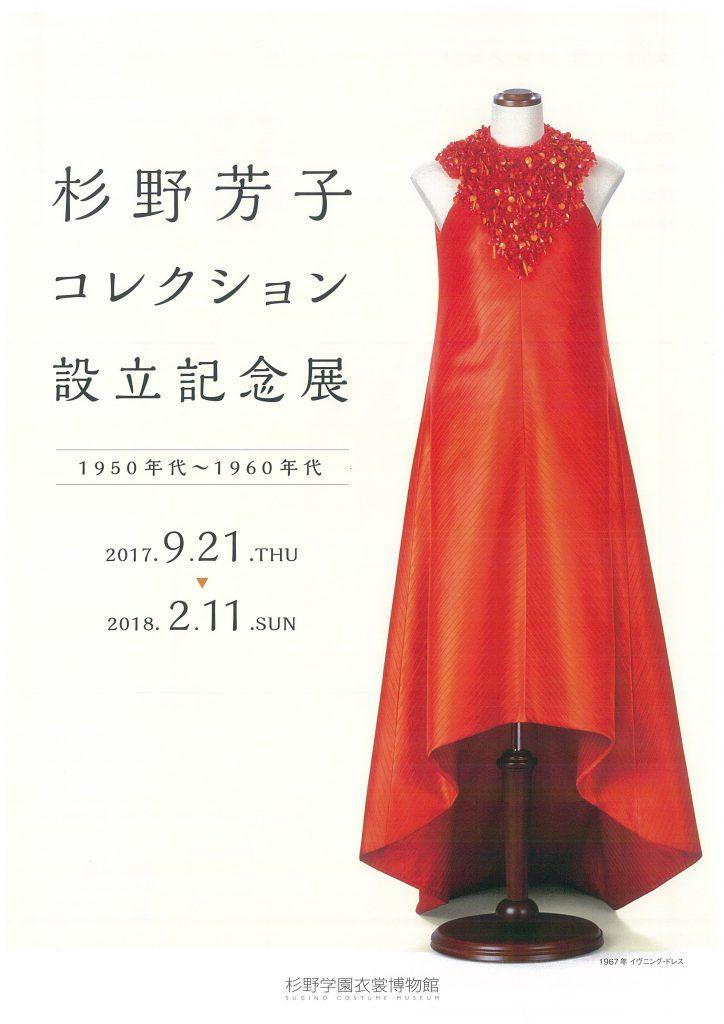 杉野芳子コレクション設立記念展