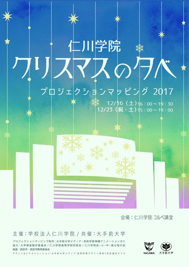 「仁川学院クリスマスの夕べ」プロジェクションマッピング2017