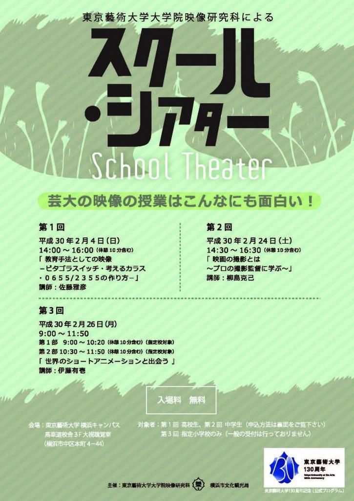 東京藝術大学大学院映像研究科による「スクール・シアター」