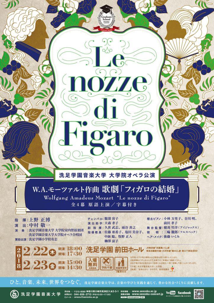 【大学院オペラ公演「フィガロの結婚」】