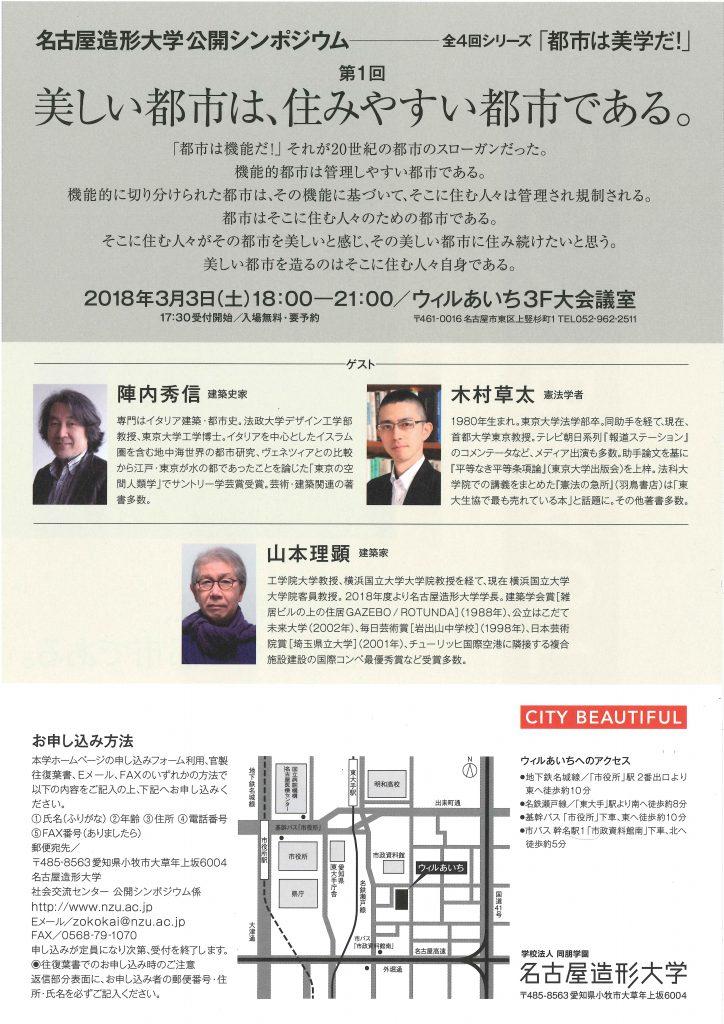 山本理顕プロデュース    名古屋造形大学公開シンポジウム