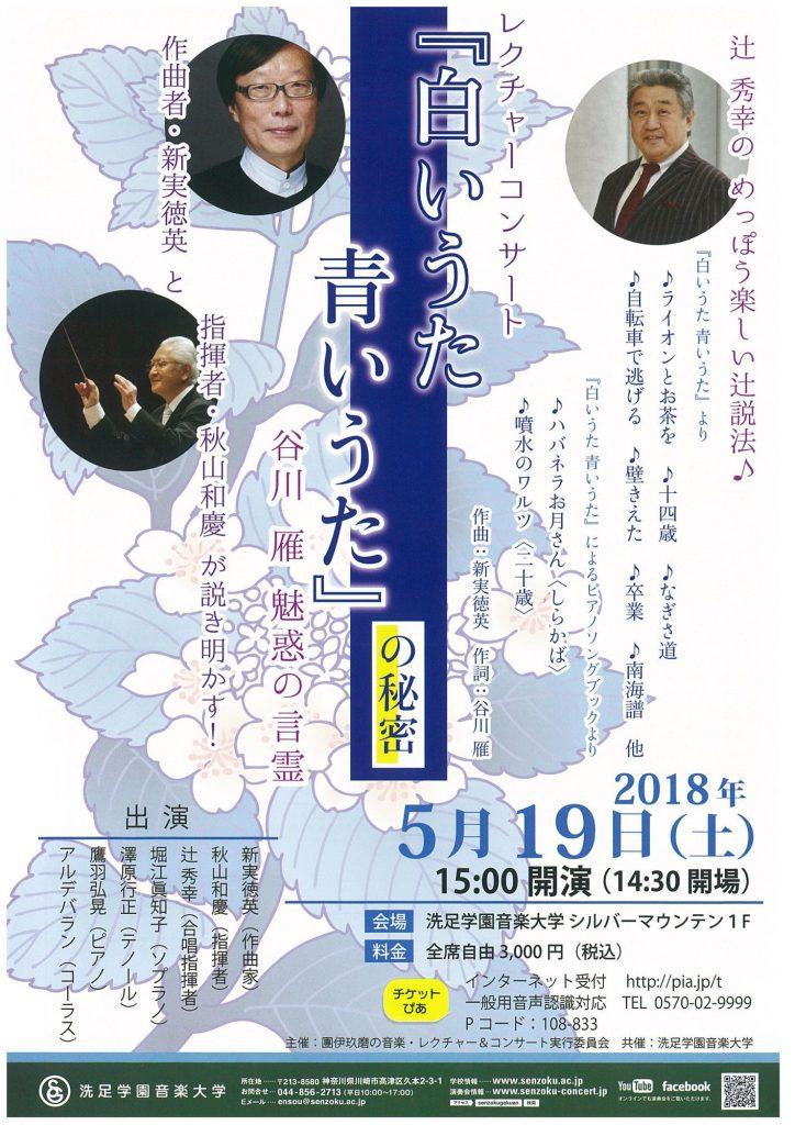 【團伊玖磨レクチャーコンサート 「白いうた青いうた」の秘密】