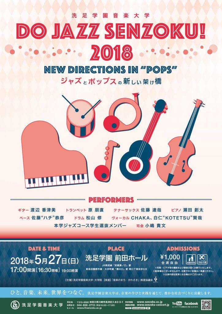 【Do Jazz Senzoku 2018】