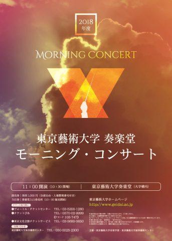 モーニング・コンサート