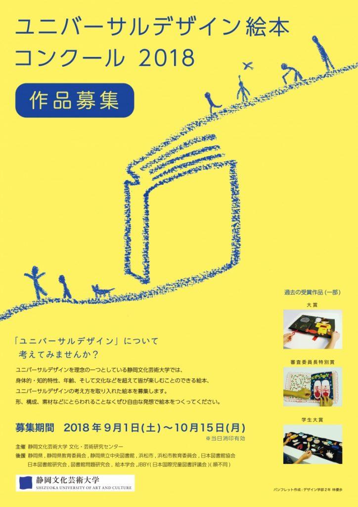 ユニバーサルデザイン絵本コンクール2018作品募集&展示会