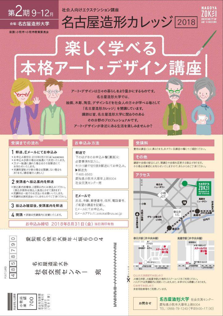 名古屋造形カレッジ2018