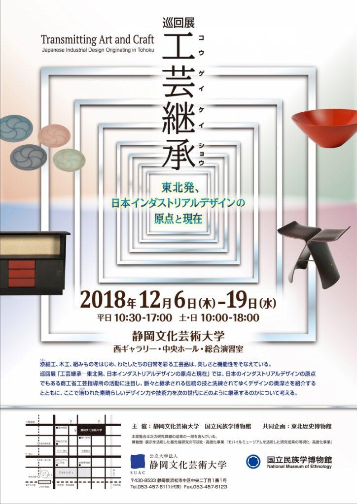 巡回展「工芸継承-東北発、日本インダストリアルデザインの原点と現在」