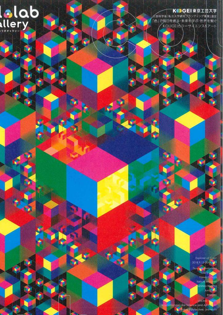 カラボギャラリー第3回企画展 「色を探検する展」       Explorer of Color