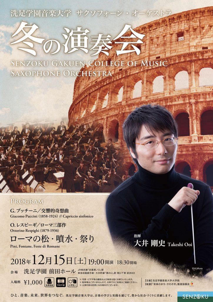 【サクソフォーンオーケストラ冬の演奏会】