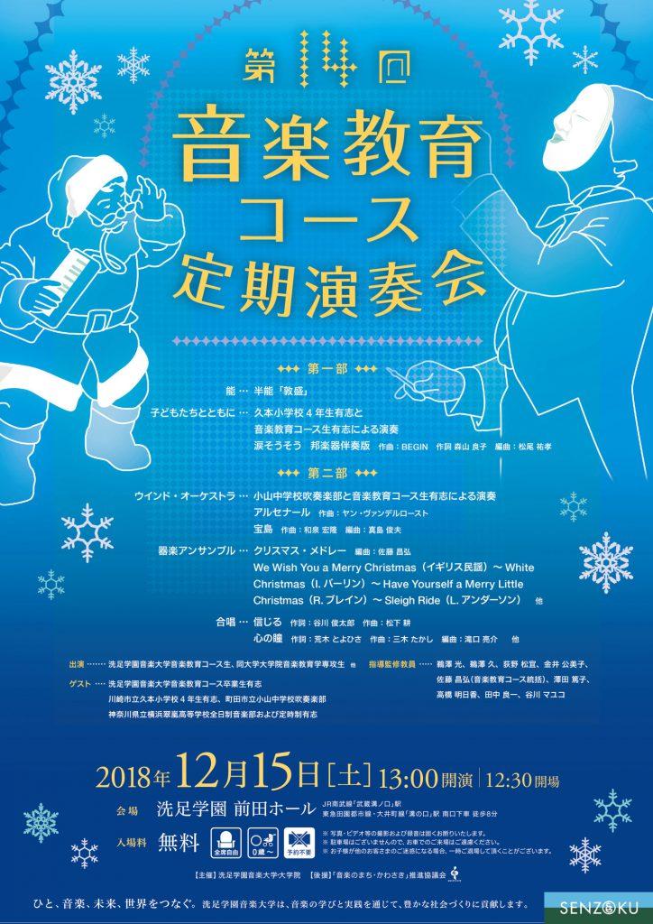 【音楽教育コース第14回定期演奏会】