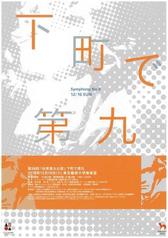 【共催】第38回台東第九公演 下町で第九