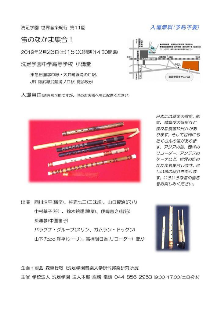 【世界音楽紀行 vol.11 笛のなかま集合!】