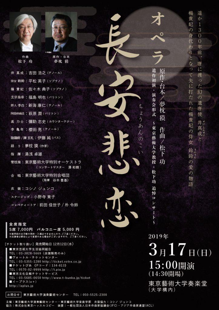 オペラ《長安悲恋(ちょうあんのこい)》