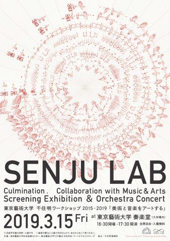 SENJU LAB 東京藝術大学 千住明ワークショップ 2015-2019 「美術と音楽をアートする」 作品上演展&オーケストラコンサート