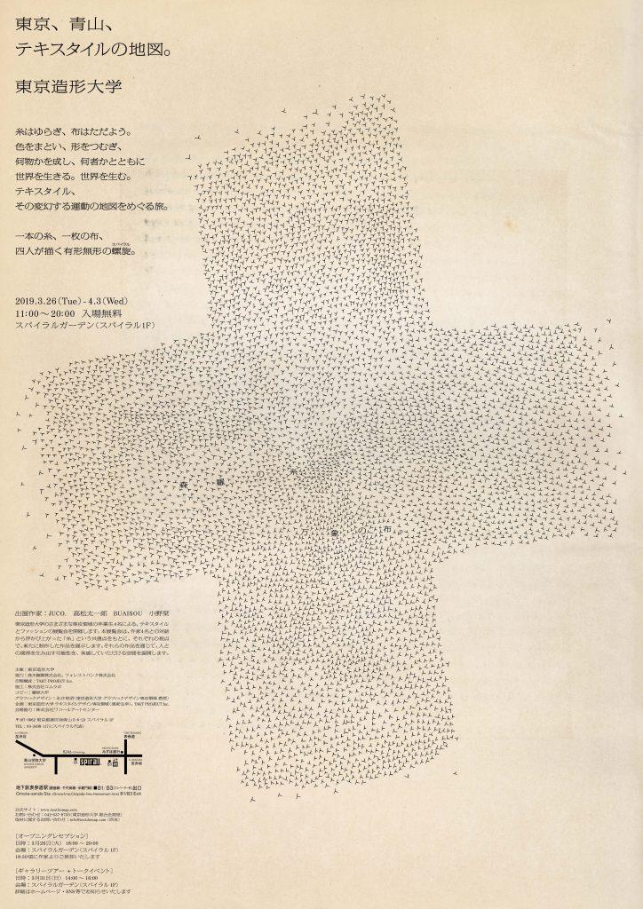<東京、青山、      テキスタイルの地図。>  一本の糸、一枚の布、   四人が描く有形無形の螺旋