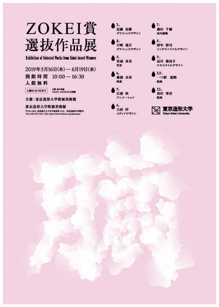 ZOKEI賞選抜作品展 Exhibition of Selected Works from Zokei Award Winners