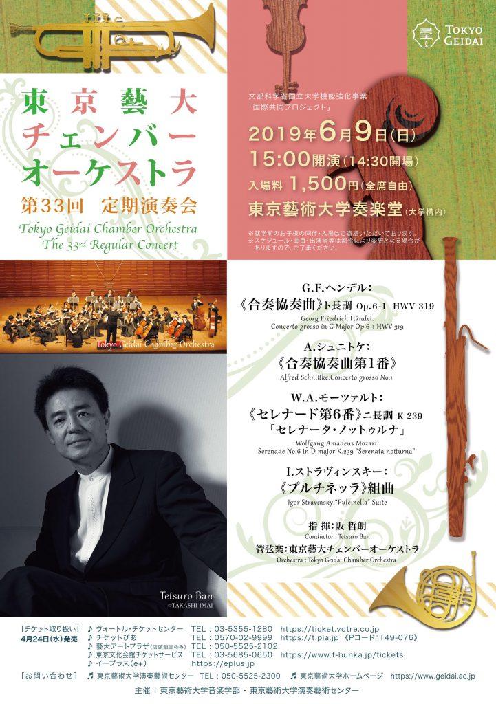 東京藝大チェンバーオーケストラ第33回定期演奏会