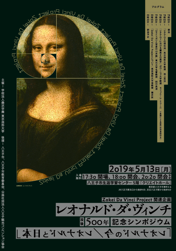 レオナルド・ダ・ヴィンチ 没後500年 記念シンポジウム 「レオナルドの今/    レオナルドと日本」