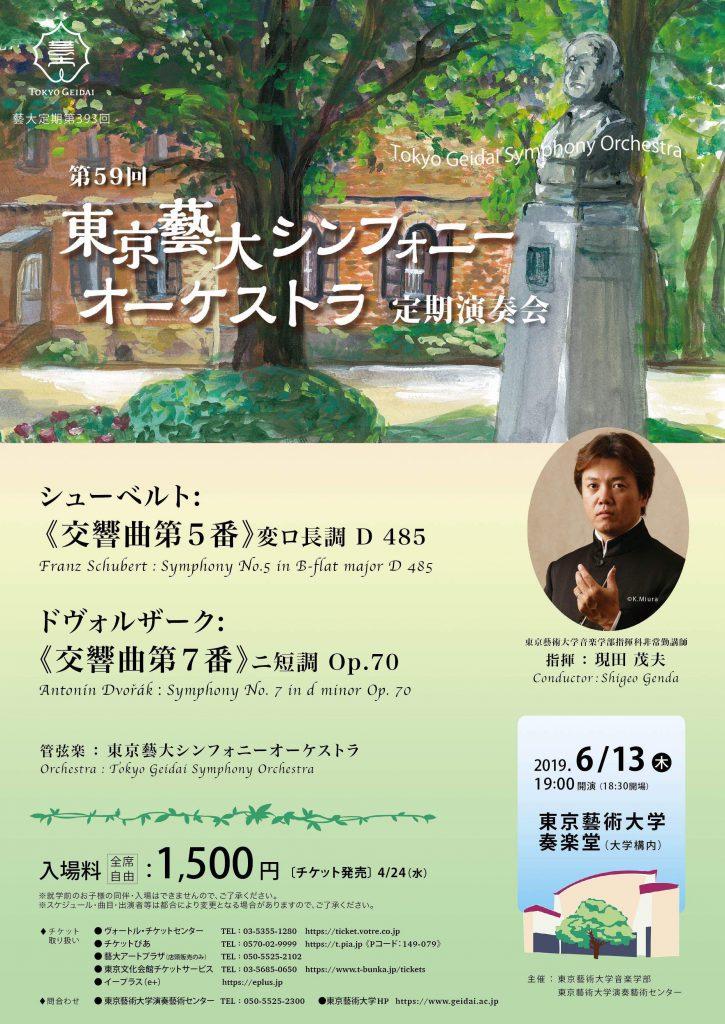 東京藝大シンフォニーオーケストラ 第59回定期演奏会