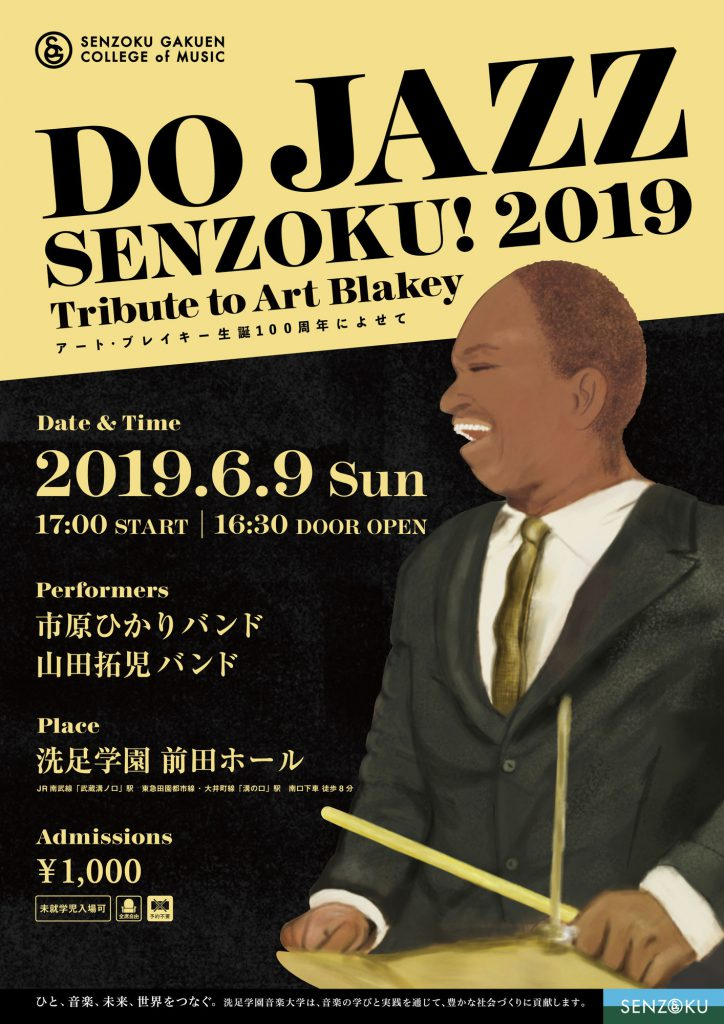 【DO JAZZ SENZOKU! 2019】- Tribute to Art Blakey –