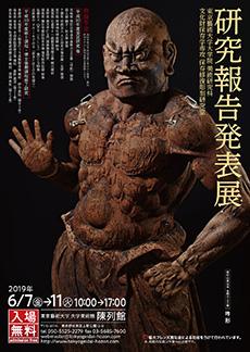 hozon19  保存修復彫刻研究室研究報告発表展2019