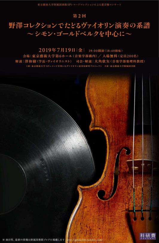 蓄音機コンサート「第2回 野澤コレクションでたどるヴァイオリン演奏の系譜 ~シモン・ゴールドベルクを中心に~」