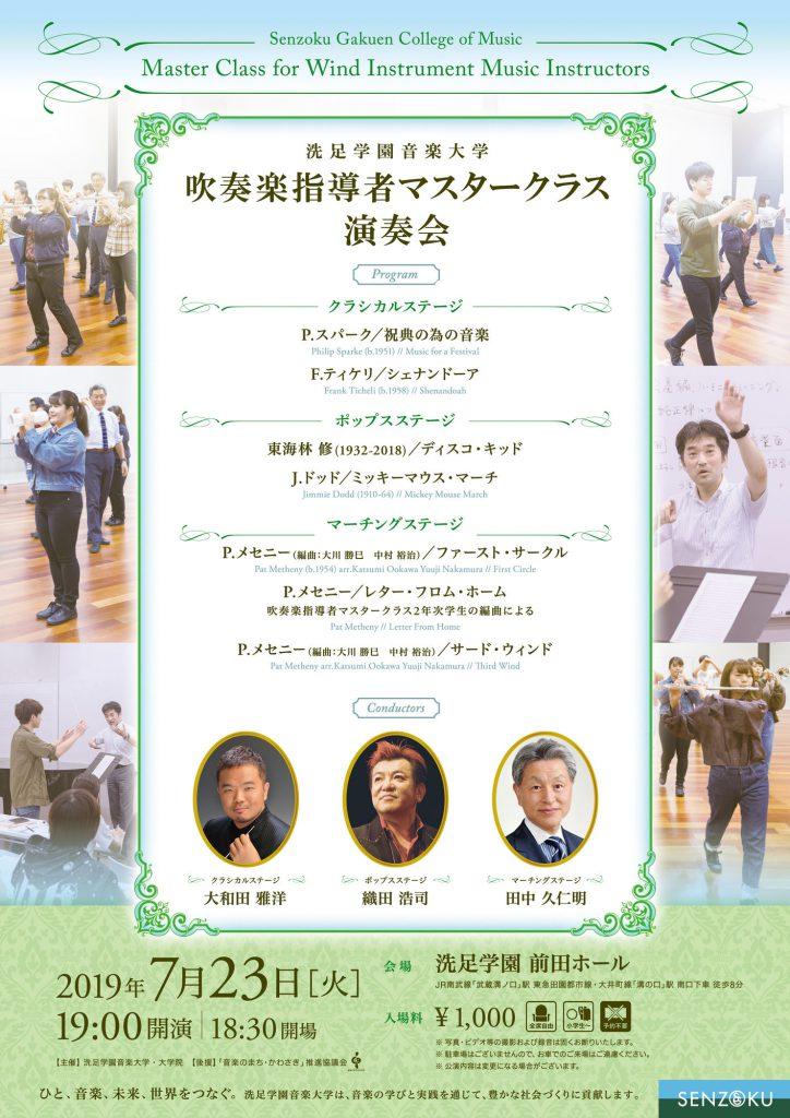 【吹奏楽指導者マスタークラス演奏会】