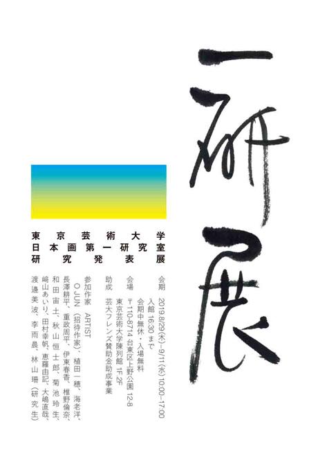 東京藝術大学 日本画第一研究室 発表展