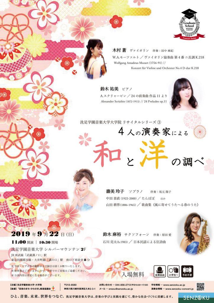 【洗足学園音楽大学院 リサイタルシリーズ③】