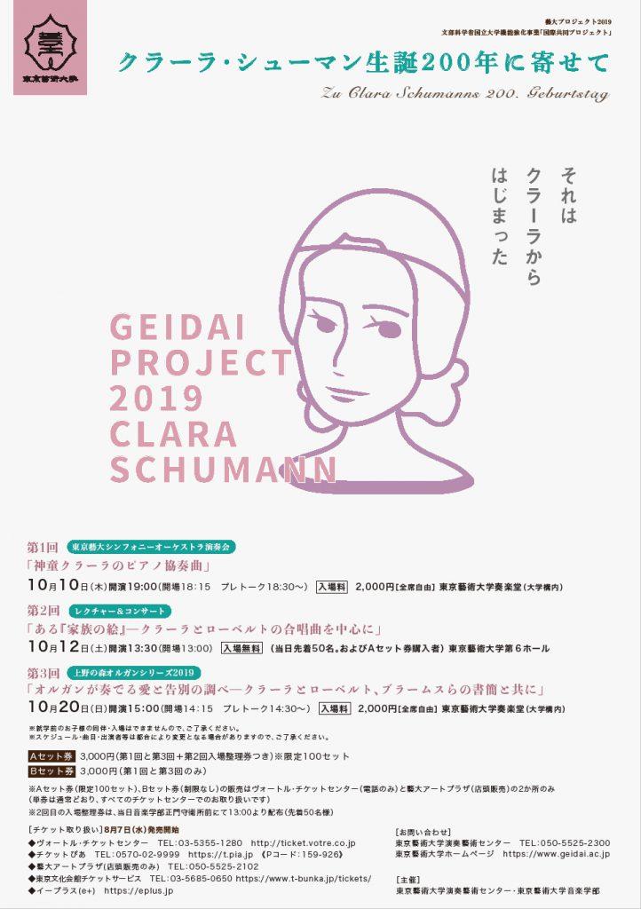 藝大プロジェクト2019 クラーラ・シューマン生誕200年に寄せて 第2回・レクチャー&コンサート「ある『家族の絵』 ―クラーラとローベルトの合唱曲を中心に」