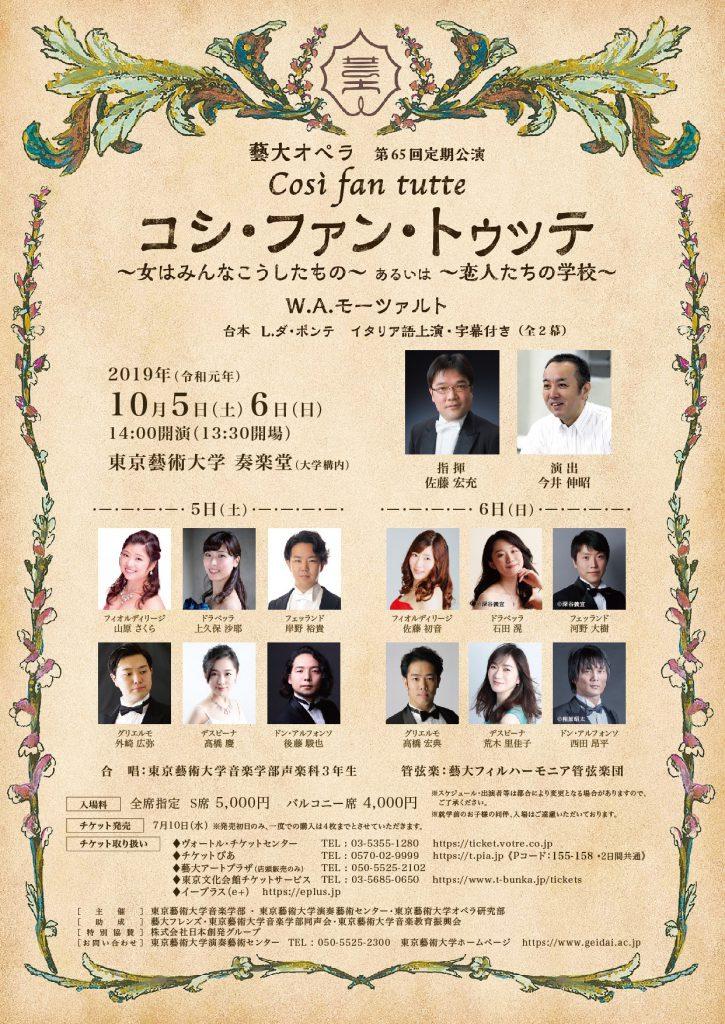 藝大オペラ 第65回定期演奏会 コシ・ファン・トゥッテ