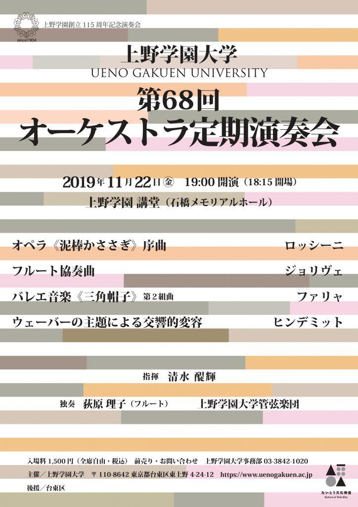 上野学園大学第68回オーケストラ定期演奏会