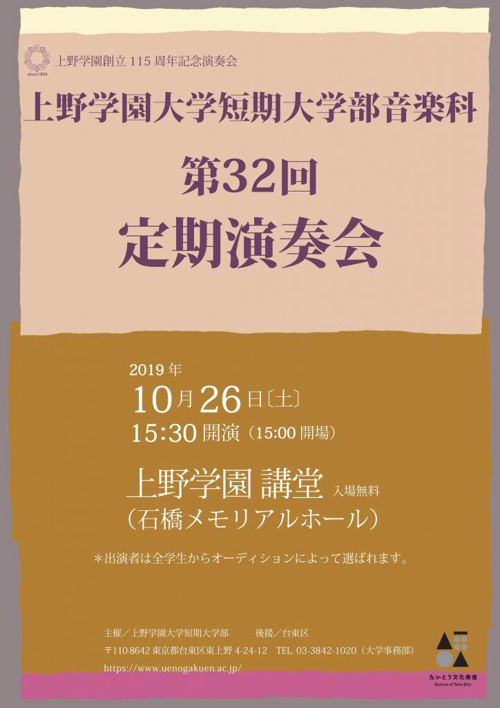 上野学園大学短期大学部音楽科第32回定期演奏会
