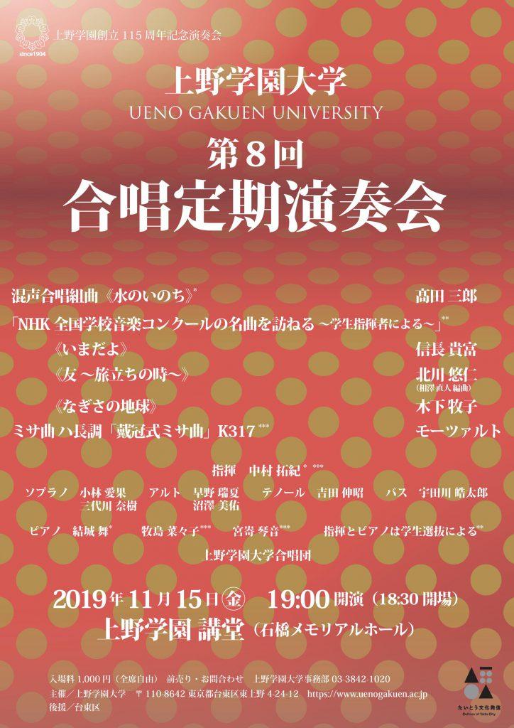 上野学園大学第8回合唱定期演奏会