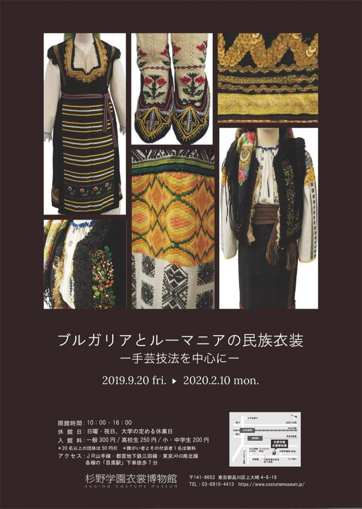ブルガリアとルーマニアの民族衣装