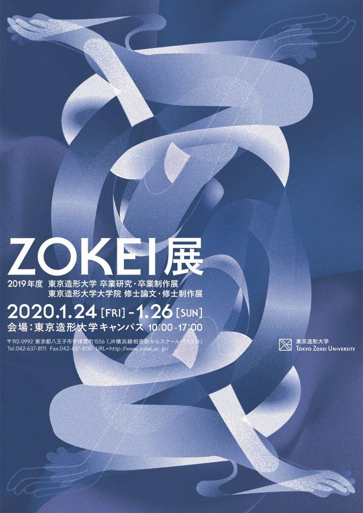 ZOKEI展(卒業制作展)
