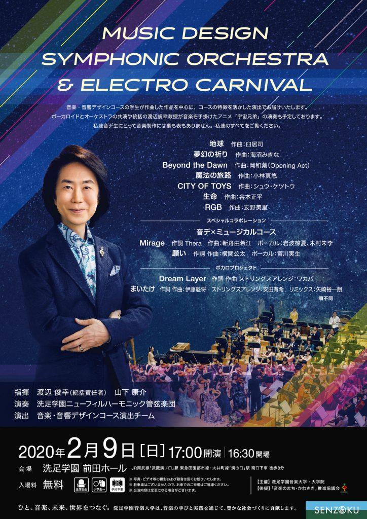 【MUSIC DESIGN SYMPHONIC ORCHESTRA & ELECTRO CARNIVAL】