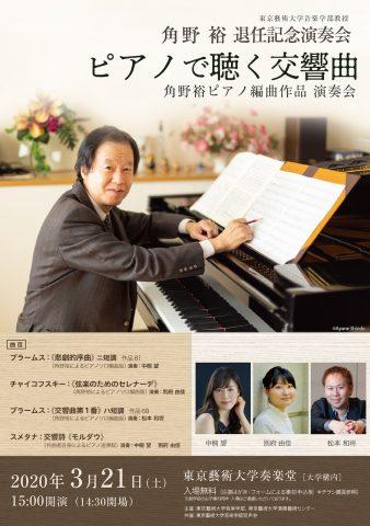角野 裕 退任記念演奏会 ピアノで聴く交響曲  角野 裕ピアノ編曲作品 演奏会