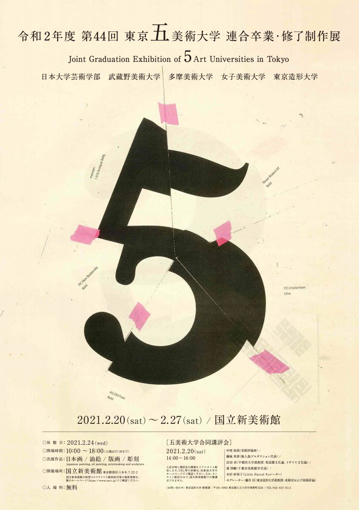 令和2年度 第44回 東京五美術大学 連合卒業・修了制作展