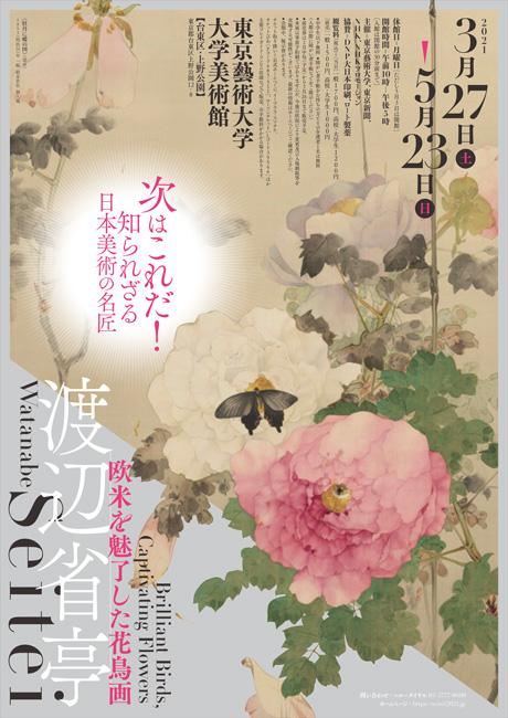 渡辺省亭<br>欧米を魅了した花鳥画