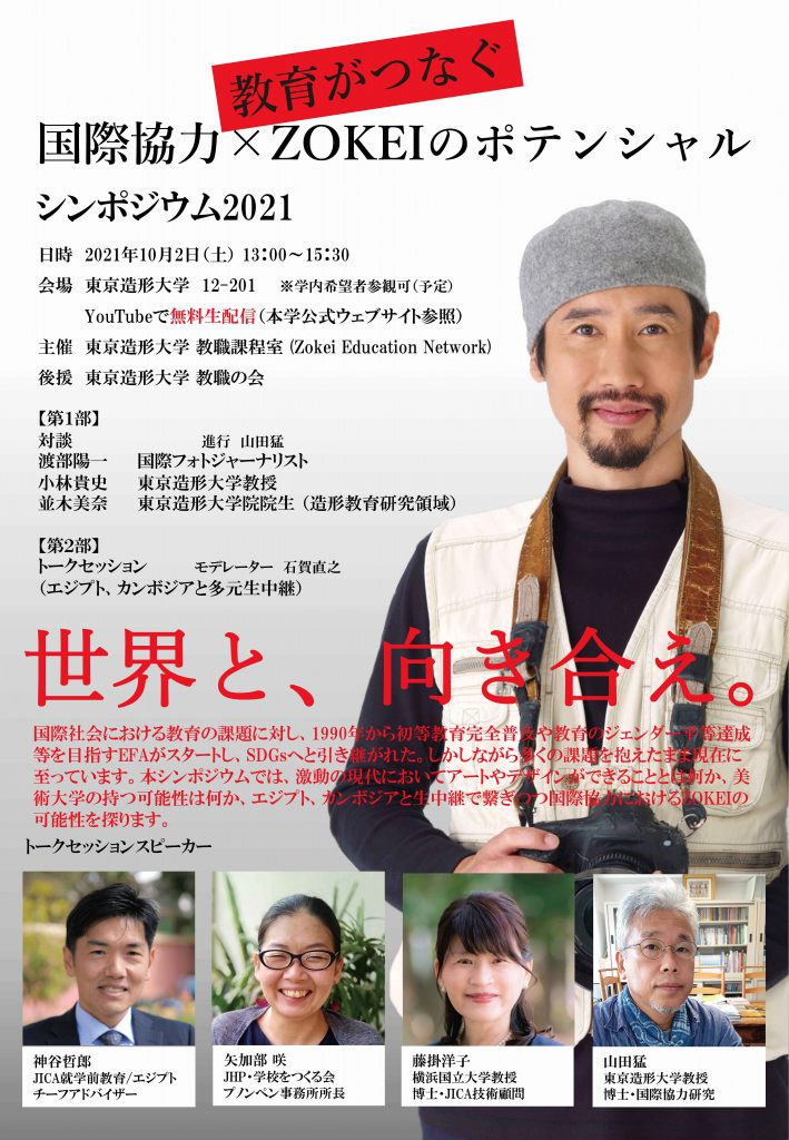 東京造形大学 シンポジウム 教育がつなぐ「国際協力×ZOKEIのポテンシャル」